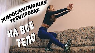 Жиросжигающая тренировка без оборудования| Упражнения для дома