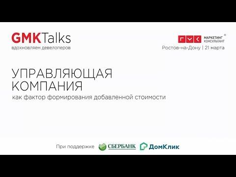 Маркетинг девелопера. Управляющая компания как фактор формирования добавленной стоимости. GMK TALKS