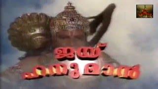 Jai Hanuman Malayalam Title Song