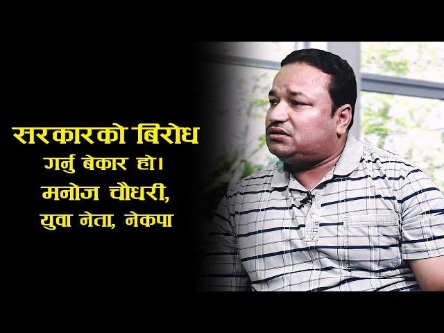 Talk with Youth leader Manoj Chaudhary l Suraj DG Khanal l Nepali Public TV