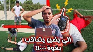 تحدي صندوق العقوبات في الملعب #1 !! ( الخسران يتكهرب بقوة 100 لا يفوتكم  !! )