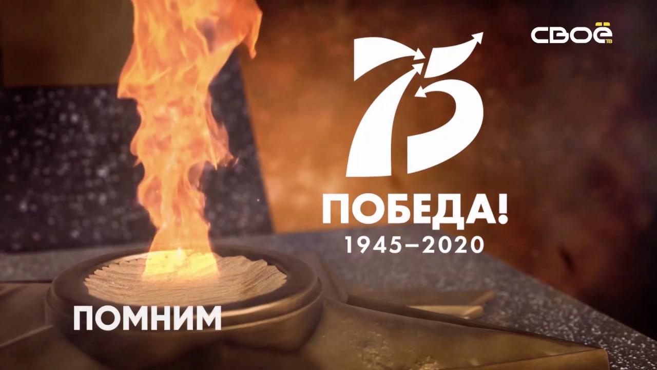 75 лет Победы - YouTube