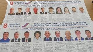 Korenovsk. 8 sentyabr 2019 bo'yicha saylov komissiyalaridan olingan ovoz berish natijalari.