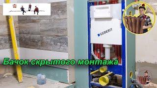 ремонт и устройство смывного бачка скрытого монтажа
