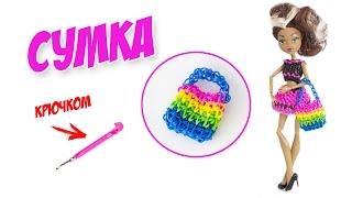 сУМКА ДЛЯ КУКЛЫ из резинок на крючке  ПРИВЕТЫ  DIY Miniature Fashion Bag for Dolls!