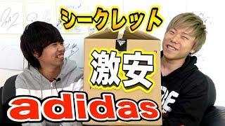 【超激安】1万円分!adidas「シークレットセール」買ってみた! thumbnail