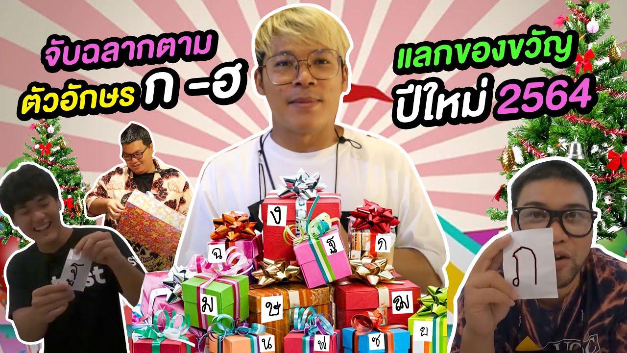 จับฉลากตามตัวอักษร ก - ฮ  | แลกของขวัญปีใหม่ 2564