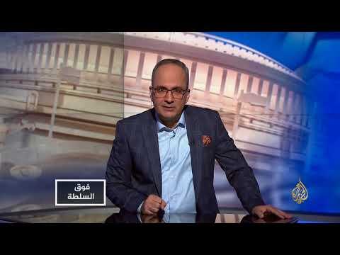 فوق السلطة - مفيش حاجة ببلاش  - نشر قبل 2 ساعة