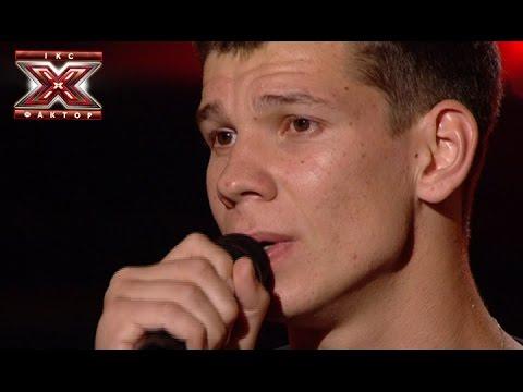 Дмитрий Бабак - Ти втрет цього лта - Плач рем - X-Фактор 5 - Второй тренировочный лагерь