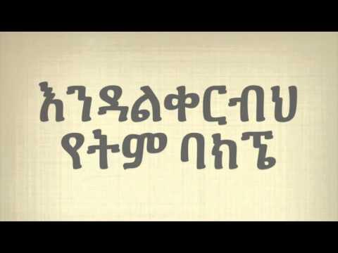 Hamelmal Abate Linur - Lyrics thumbnail