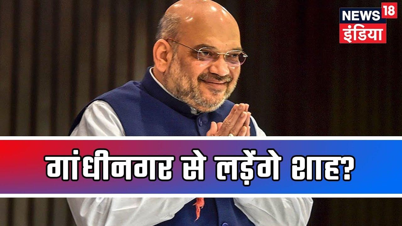 Aaj Ki Taaza Khabar | गांधीनगर सीट से लड़ेंगे अमित शाह, क्या ख़त्म हो गया आडवाणी युग?