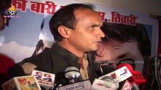 Sajan Ki Bahon Mein Bhojpuri Movie - Premiere - Poonam Chopra - R S Tiwari  - Damodar Raao