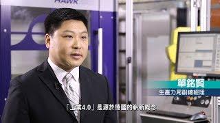 「工業4 0」 - 「未來工廠」是怎樣的?(2018足本)