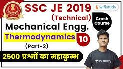8:00 PM - SSC JE 2019-20 | Mechanical Engg. by Neeraj Sir | Thermodynamics MCQ (Part-2)