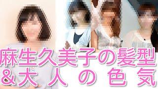 チャンネル登録をよろしくお願いします。 麻生久美子 髪型&大人の色気 ...
