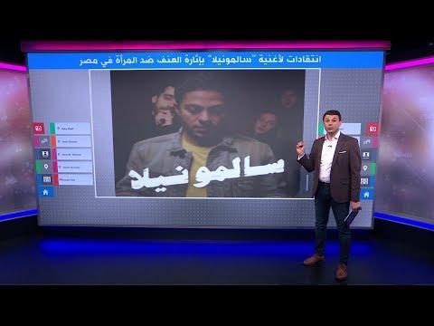 هل أهان المغني المصري تميم يونس المرأة بأغنية سالمونيلا؟  - 17:59-2020 / 1 / 3