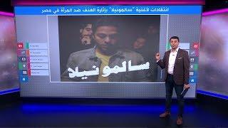 هل أهان المغني المصري تميم يونس المرأة بأغنية سالمونيلا؟