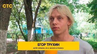Егор Трухин о Васе, музыке и 90-х | 90-е. Весело и громко