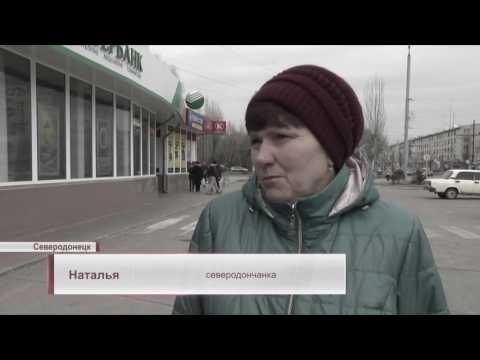 В Северодонецке Сбербанку неизвестные нанесли ущерб