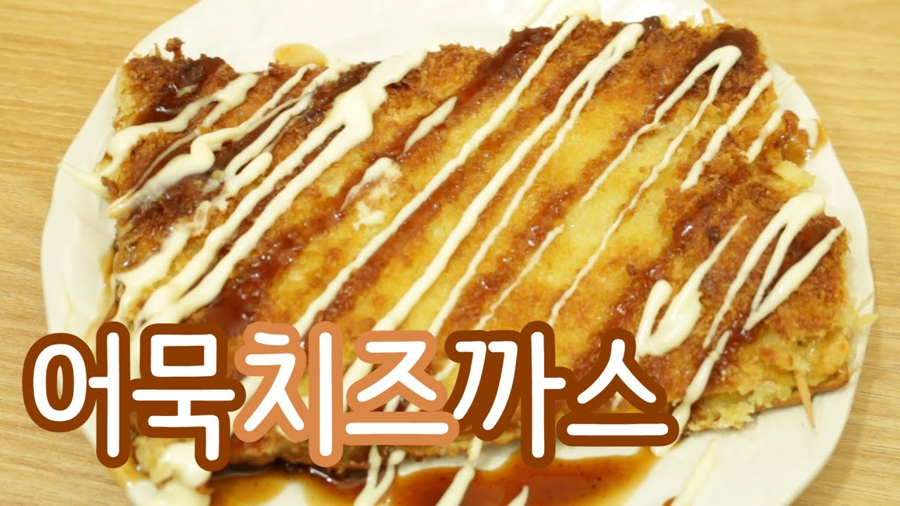 Korean Fish Cake Snack Recipe