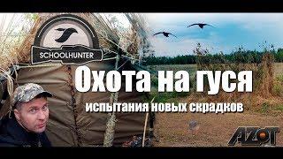 Охота на гуся, испытания новых скрадков