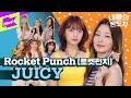 🍋로켓펀치의 과즙 팡팡!🍋 청량 상큼 터지는 JUICY로 컴백🍹 | Rocket Punch _ JUICY | 내돌의 온도차 | GAP CRUSH