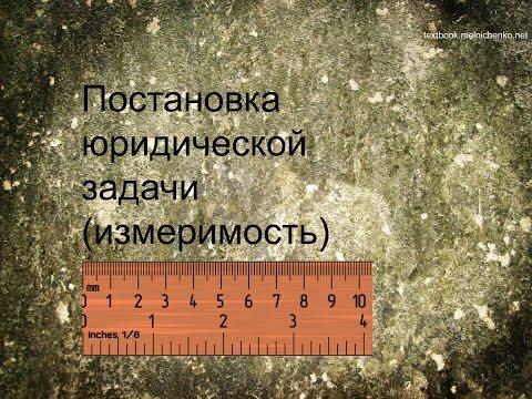 Постановка юридической задачи (измеримость)