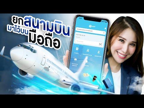 ซีเล่าข่าว I ปีใหม่นี้ ใช้สนามบินแบบไฮเทคผ่านแอปกัน - วันที่ 05 Dec 2019