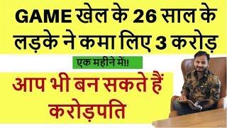 26 साल के लड़के ने कमा लिए 3 करोड़ YouTube पे game खेल के | Make money online ideas in Hindi