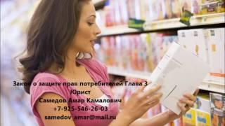 видео Ксения Русинова, защита прав потребителей - Глава II. Защита прав потребителей при продаже товаров потребителям