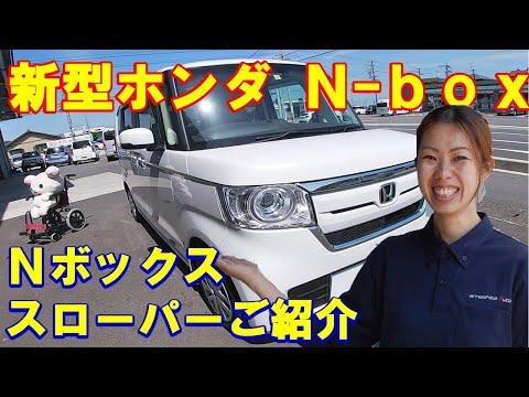 福祉車両 新型N BOX スローパー ご紹介!wheel chair welfare vehicle honda n-box slope wheel chair ramp for car van