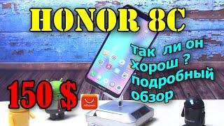 Honor 8C подробный обзор