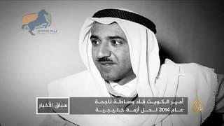 سباق الأخبار-أمير الكويت شخصية الأسبوع ومقاطعة قطر حدثه الأبرز