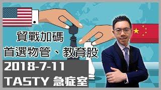 TASTY 急症室 2018-07-11 Live