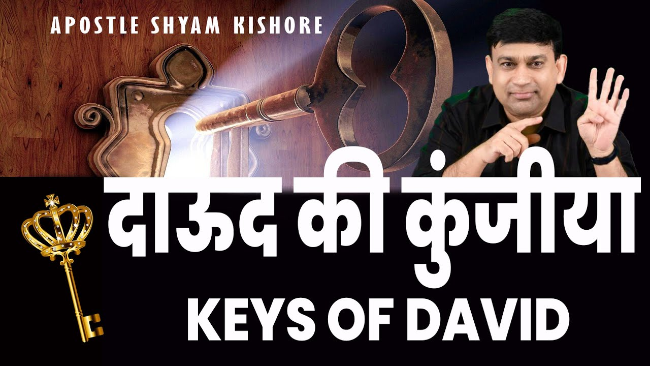 Keys of David #18077 A Sermon By K Shyam Kishore ( 17th June 2018 )