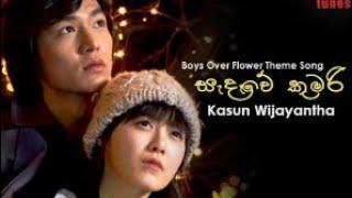SADAWE KUMARI -BOYS of flowers cover by Marlon roshen ☺☺