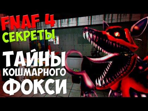 Five Nights At Freddys 4 - ТАЙНЫ КОШМАРНОГО ФОКСИ!- 5 ночей у Фредди