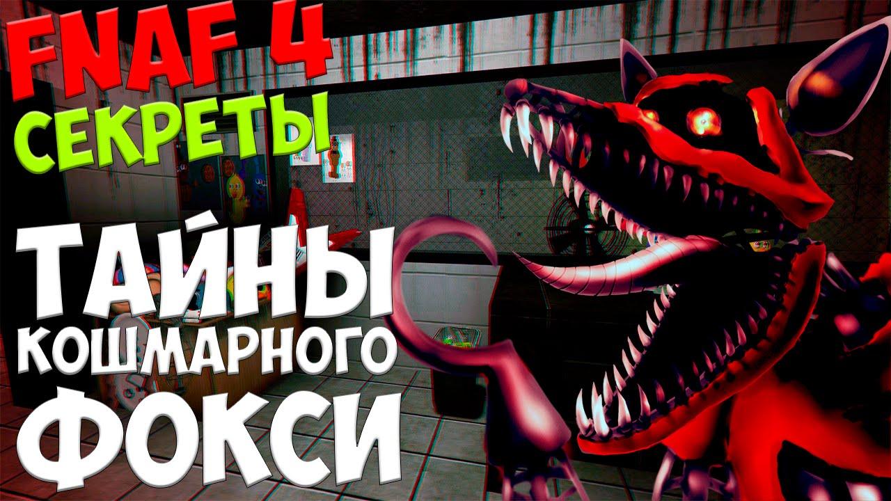 Картинки Фокси Из Игры 5 Ночей С Фредди Фокси