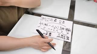 藤島ジュリー景子さんを姓名判断