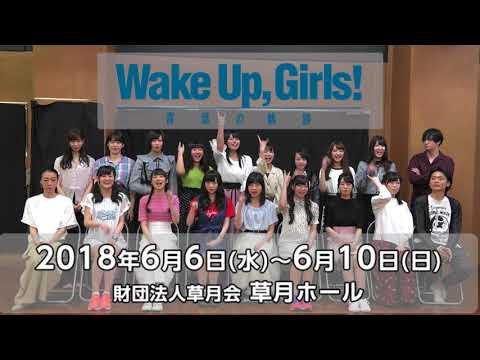 舞台「Wake Up, Girls!」青葉の軌跡