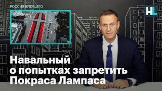 Навальный о попытках запретить Покраса Лампаса