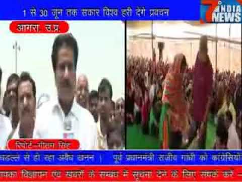SAKAR VISHWA HARI LATEST NEWS NEWS