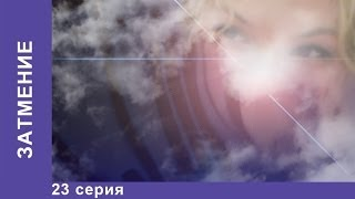 Затмение. Сериал. 23 Серия. StarMedia. Mostelefilm. Мелодрама