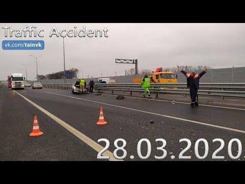 Подборка аварии ДТП на видеорегистратор за 28.03.2020 год