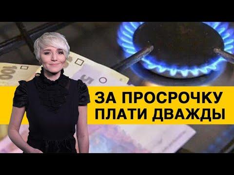 Будьте внимательны! Восемь новых правил платежей за газ