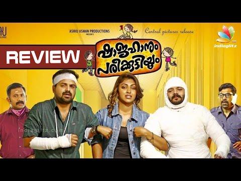 Shajahanum Pareekuttiyum Full Movie Review | Kunchacko Boban|Jayasurya|Amala Paul
