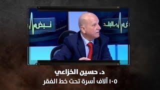 د. حسين الخزاعي - 105 آلاف أسرة تحت خط الفقر