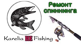 Karelia HE Fishing Ремонт спиннинга