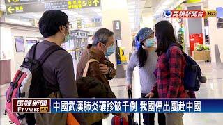中國武漢肺炎確診破千例 我國停出團赴中國-民視新聞