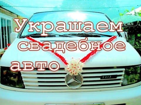 Украшения для свадебных машин, ленты, флажки, кольца для